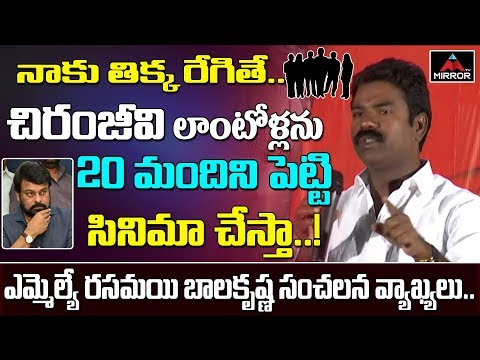 MLA Rasamayi Balakrishna Sensational Comments on Chiranjeevi at Trap Movie Audio Launch | Mirror TV