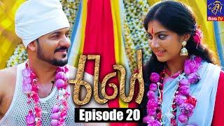 Rahee - රැහේ | Episode 20 | 07 - 06 - 2021 | Siyatha TV Thumbnail
