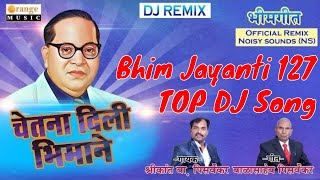 Chetana Dili Bhimane Official DJ Remix NS | 127...