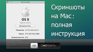 Как сделать скриншот на Mac. Полная инструкция