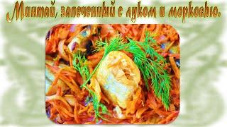 Минтай, запеченный с луком и морковью-   очень просто, быстро и вкусно