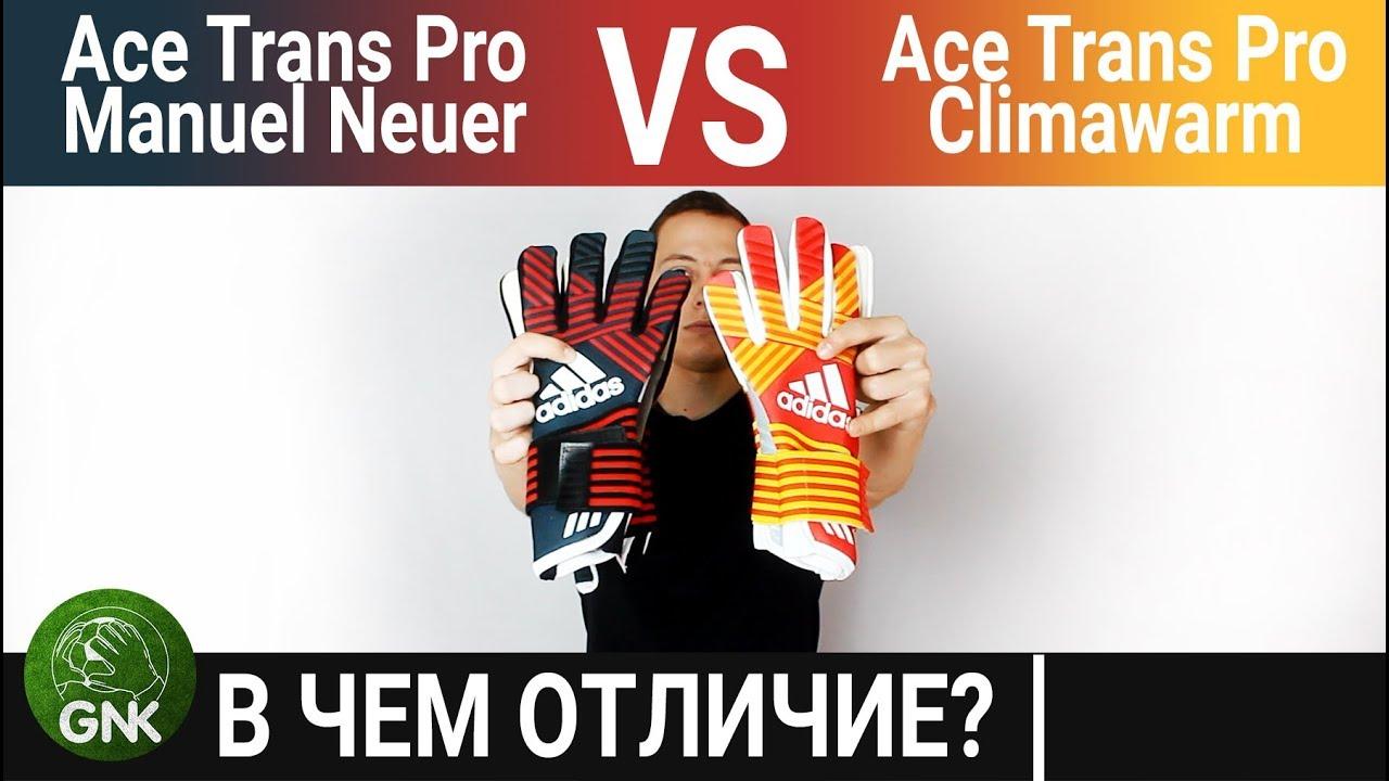 sale retailer 88bdf 3a9ae Adidas Ace Trans Pro Manuel Neuer VS Adidas Ace Trans Pro Climawarm ||  Обзор от Gloves N' Kit