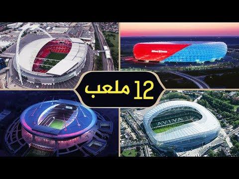 الملاعب 12 التي ستحتضن بطولة أمم أوروبا 2020 في 12 دولة مختلفة | يورو 2020