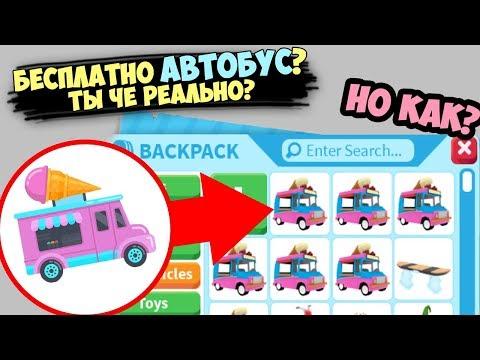Автобус БЕСПЛАТНО! Но как? супер обновление в адопт ми, автобус мороженое в adopt me в роблокс
