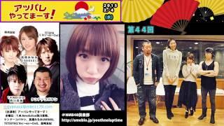 AKB48 アッパレやってまーす!(水)出演:高橋みなみ ケンコバ 西川貴...