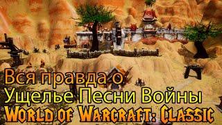 Все о Ущелье Песни Войны World of Warcraft: Classic