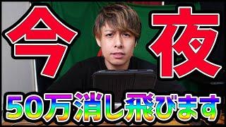 【モンスト】今夜50万円が吹き飛びます...【ドラクエウォーク】