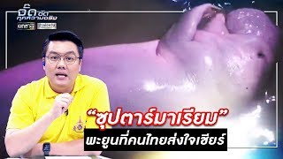 ซุปตาร์มาเรียม-พะยูนที่คนไทยส่งใจเชียร์-จั๊ด-ซัดทุกความจริง-ข่าวช่องวัน-one31