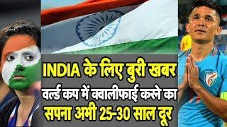 भारतीय फैंस के लिए बुरी खबर, वर्ल्ड कप में क्वालीफाई करने में लगेंगे अभी 25 साल | Sports Tak