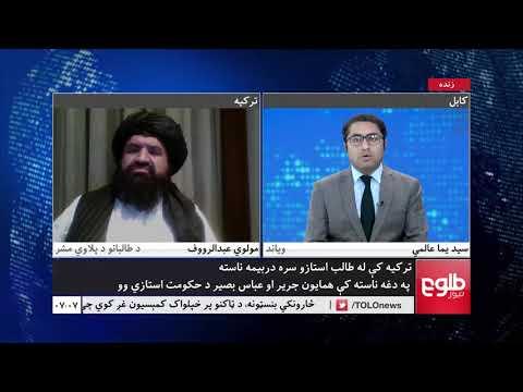 Head Of Taliban Delegation Mawlawi Abdul Rauf Talks On Turkey Peace Negotiations