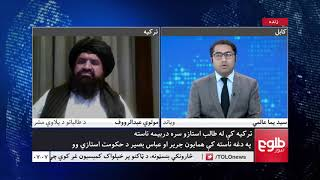 Head Of Taliban Delegation Mawlawi Abdul Rauf Talks On Turkey Peace Negotiations