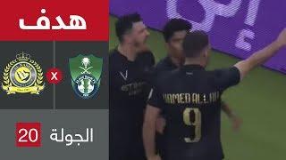 هدف النصر الثاني ضد الأهلي (عبدالرزاق حمدلله) في الجولة 20 من دوري كأس الأمير محمد بن سلمان