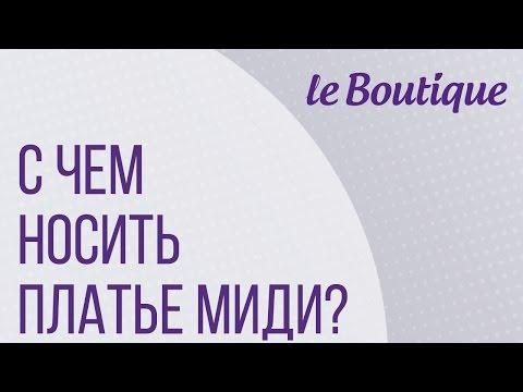 С чем носить платье миди? на Leboutique (Лебутик)!