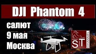 DJI Phantom 4: Ночная съемка салюта в Москве на 9 мая 2016