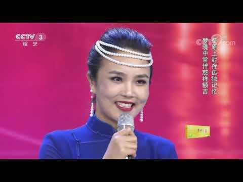 《综艺盛典》 20190711 我从草原来| CCTV春晚