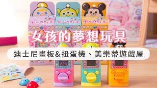 日本【TAKARA TOMY】莉卡娃娃/美樂蒂遊戲屋/迪士尼繪圖板/口袋虛擬扭蛋機|開箱實測影片