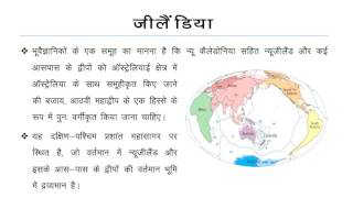 Missile Technology Control Regime (MTCR), Zealandia, Nuclear Suppliers Group_Hindi_ENSEMBLE IAS