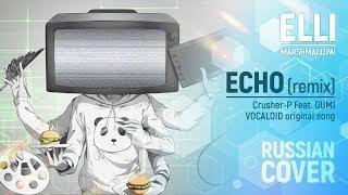 AudioNeko Elli ECHO Vocaloid RUS Remix HBD Viampra