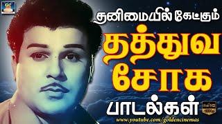 Thanimaiyil Ketkum Thathuva Soga Padalgal | HD Songs