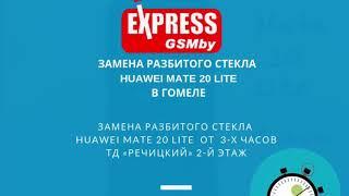 Almashtirish singan shisha Mate lite Gomel 20 | Gomel ichida | Ta'mirlash Telefonlar ExpressGSMby Huawei