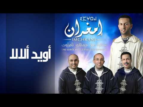 Imghrane - Awid Alalla (Official Audio)   إمغران -  أويد ألالا