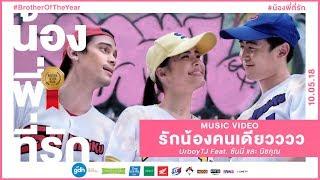 รักน้องคนเดียวววว - UrboyTJ Feat. ซันนี่ และนิชคุณ (OST. น้อง.พี่.ที่รัก)【OFFICIAL MV】