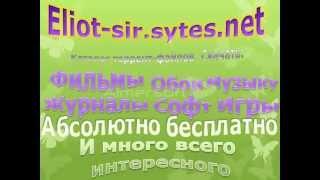 eliot-sir