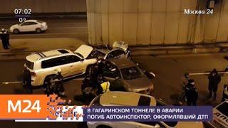Смотреть видео В Гагаринском туннеле погиб автоинспектор при оформлении ДТП - Москва 24 онлайн