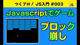 Javascriptゲームプログラミング初級【ブロック崩し】if文・for文・関数・Gameの基礎・アニメーションについて学べます。Javascript入門 | ジャバスクリプト初心者 ゲーム開発
