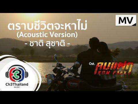 ตราบชีวิตจะหาไม่ (Acoustic Version) Ost.คมแฝก | ชาติ สุชาติ | Official MV
