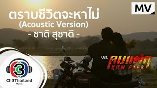 Video ตราบชีวิตจะหาไม่ (Acoustic Version) Ost.คมแฝก | ชาติ สุชาติ | Official MV download MP3, 3GP, MP4, WEBM, AVI, FLV Mei 2018