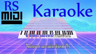 คิดถึงแฟนเก่า : ไอน้ำ [ Karaoke คาราโอเกะ ]