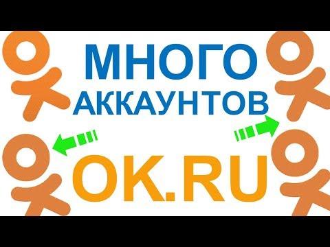 Купить аккаунты Одноклассники создать много страниц виртуальный номер