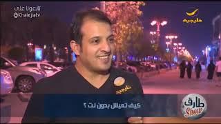 11 اكتوبر انقطاع خدمة الانترنت في العالم لمدة 48 ساعة.. طارق الحربي  يسأل: وش نسوي فيها؟