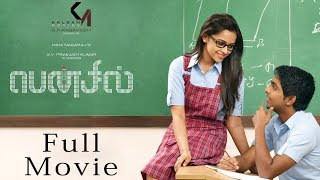 Pencil Full Tamil Movie | G. V. Prakash Kumar, Sri Divya, Shar…