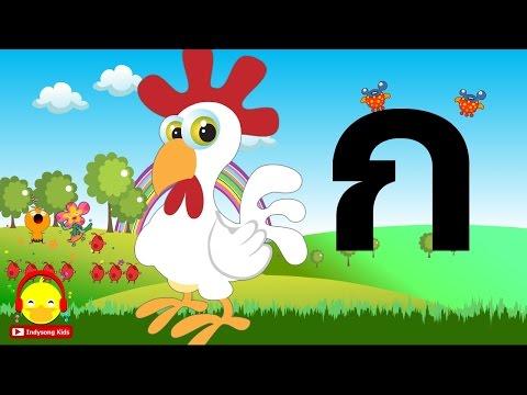 เพลง ก เอ๋ย ก ไก่ 🐓 Learn thai alphabet song เพลงเด็กอนุบาล indysong kids