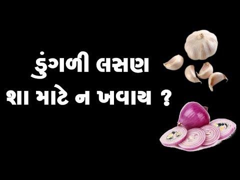 ડુંગળી-લસણ-શા-માટે-ન-ખવાય-?-  -why-we-should-not-eat-onion-and-garlic?