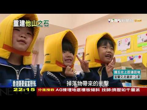 【TVBS】蓋住宅也蓋學校 日災區民眾:「感謝台灣」