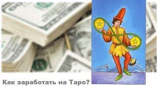 """Вебинар по курсу ЕШКО """"Таро и деньги"""""""