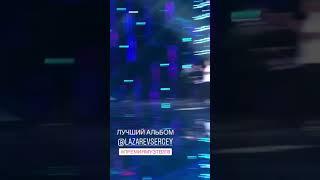 Сергей Лазарев на премии муз тв, 7.06.2019