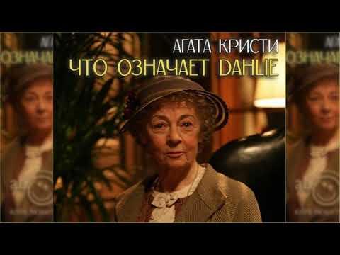Что означает Dahlie радиоспектакль слушать