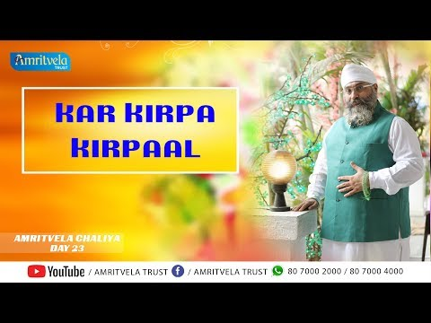 Amritvela Chaliya 2018 | Kar Kirpa Kirpaal | 04 November 2018