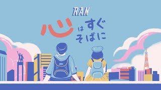 Gambar cover RAN - 心はすぐそばに (Kokoro Wa Sugu Soba Ni - Dekat Di Hati)