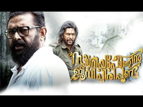 Zacharia Pothen Jeevichirippundu Official Teaser_2 HD # Lal, Poonam Bajwa # New Malayalam Movie 2017