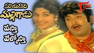 Mayadari Malligadu Songs - Vastha Vellostha - Krishna - Manjula