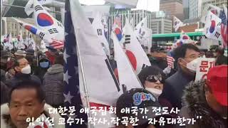 ● 애국시민 태극기 집회 물결(대한문, 광화문/3.16 토)