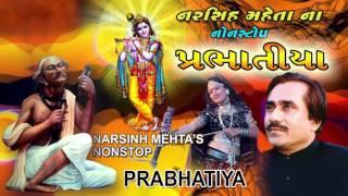 NARSINH MEHTA PRABHATIYA | Praful Dave Nonstop Bhajan | NARSINH MEHTA BHAJAN | Gujarati Bhajan