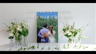 사진액자화환 소개 영상