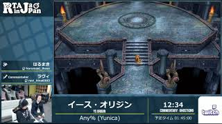 Ys Origin Speedrun by Harumaki. RTA in Japan Marathon 2017