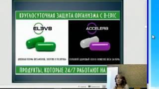 ✨Презентация компании #Bepic ✨Лекция врача А.Мустафаевой, результаты по продуктам #Elev8 и #Acceler8